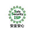 safe security ISP 安心安全