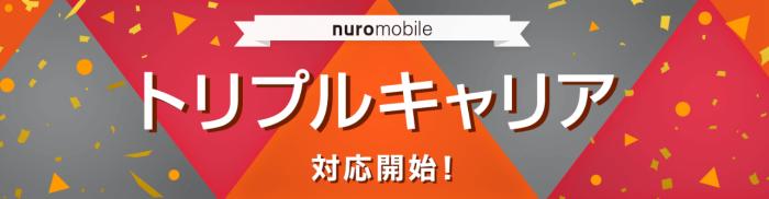 5.8 nuro ã¢ãã¤ã«